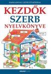 KEZDŐK SZERB NYELVKÖNYVE - FŰZÖTT (HANGANYAG LETÖLTŐ KÓDDAL)
